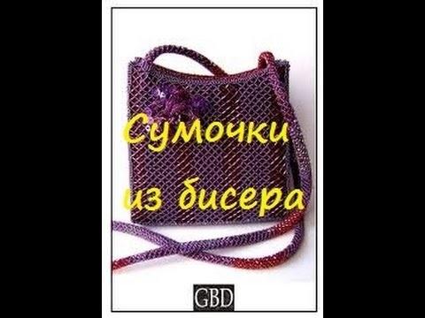 сумочки из бисера своими руками 001