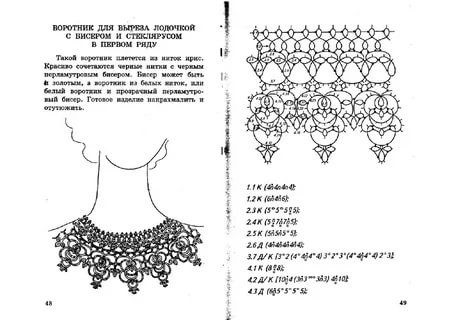 схема галстука фриволите 003