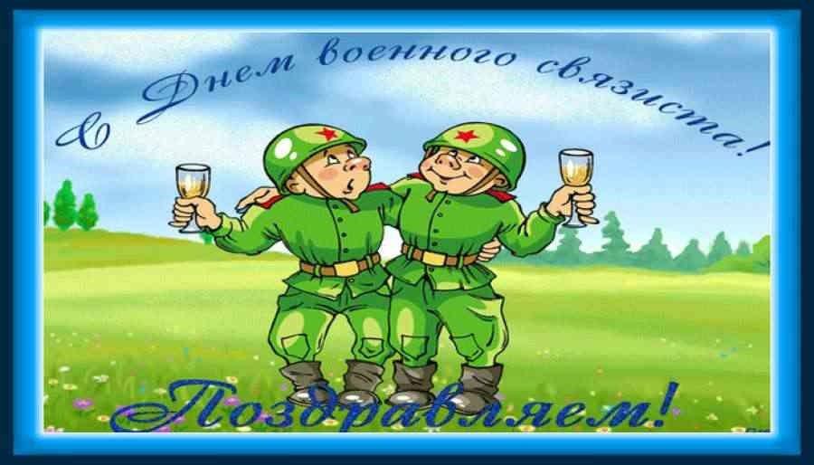День военного связиста в россии картинки с названиями и подписями