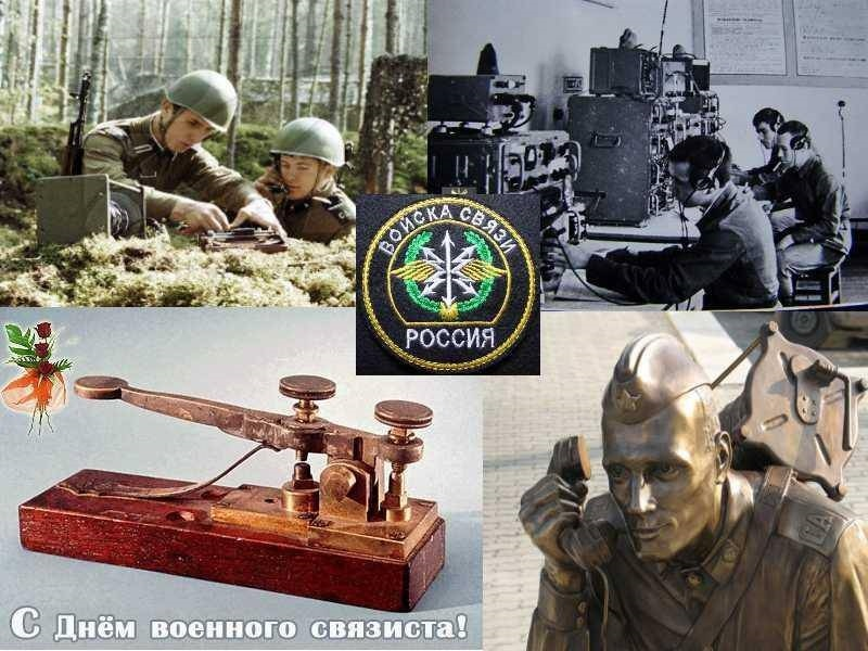 Открытки день военного связиста
