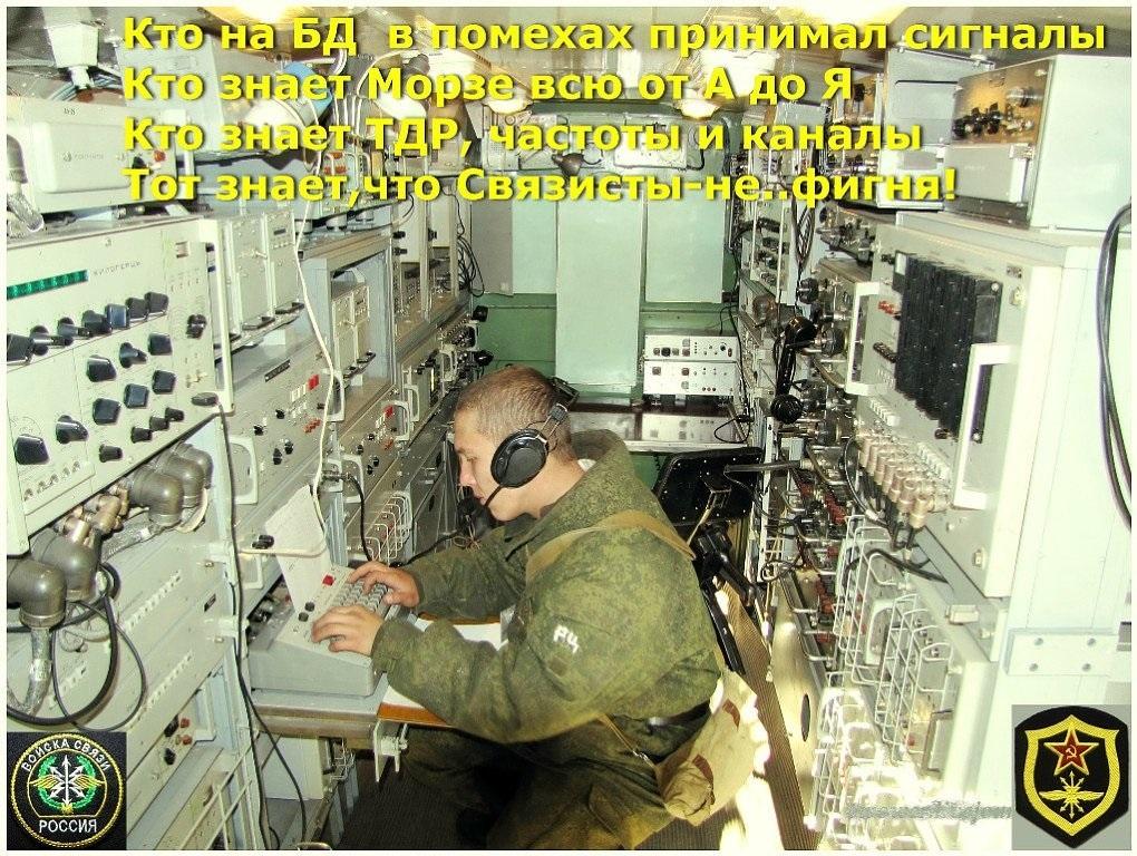 с днем военного связиста в России 020