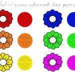 Цветок цветной шаблон — лучшая сборка