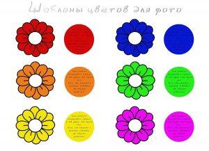 цветок цветной шаблон 024