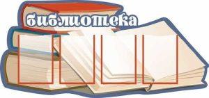 шаблоны стендов для школьной библиотеки 023