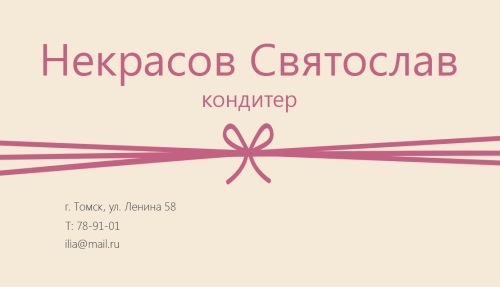 шаблон визитки кондитера 001