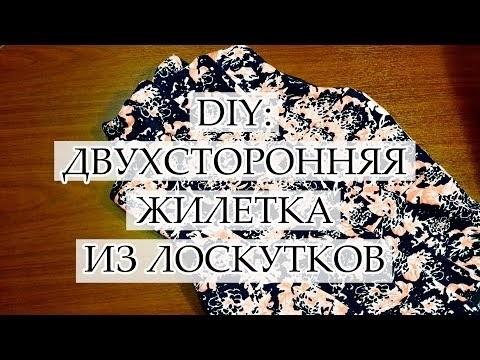 шьем жилетку из лоскутков 011