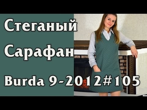 шьем сами теплый сарафан 015
