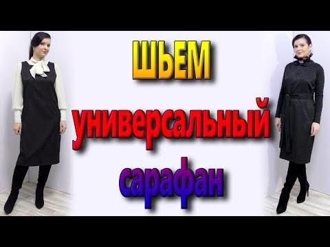 шьем сами теплый сарафан 018