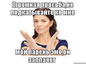 эмо мемы 022