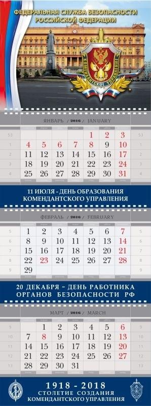 эскизы календарей 009