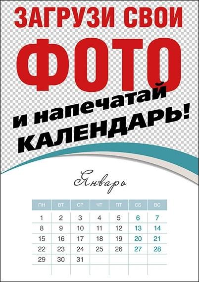 эскизы календарей 010