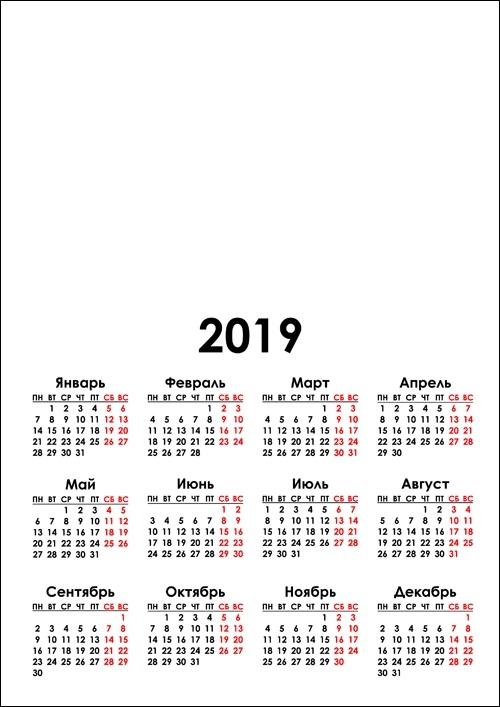 эскизы календарей 012
