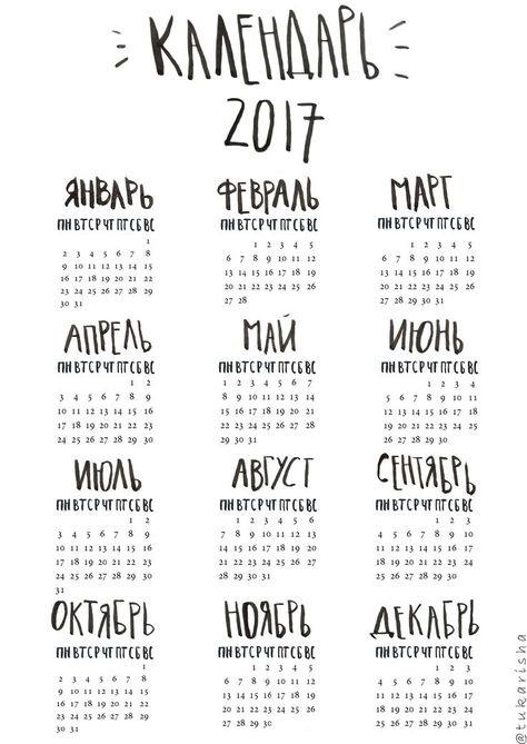 эскизы календарей 013