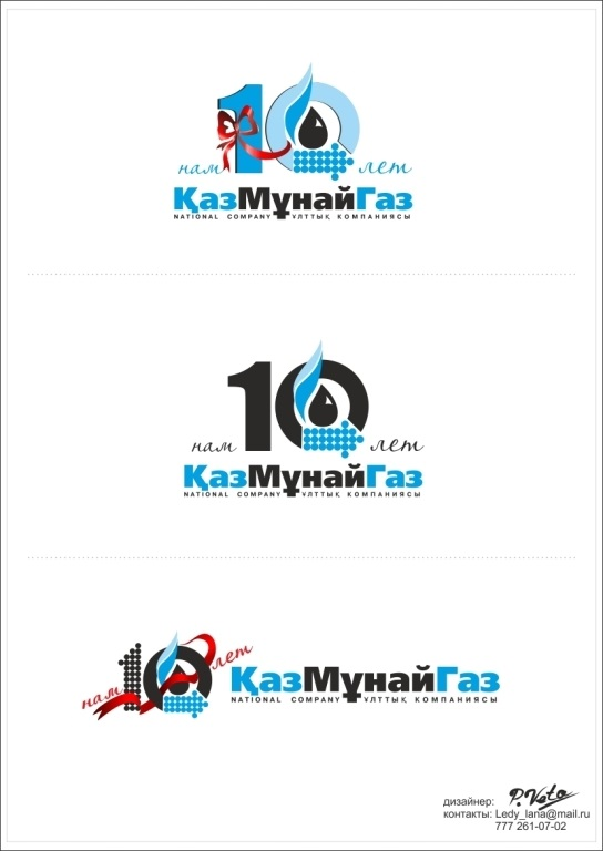 юбилейные логотипы 010