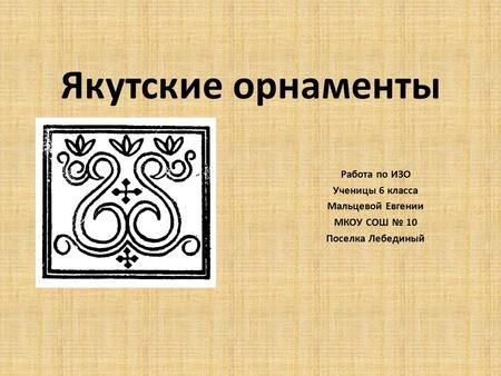 якутский орнамент в векторе 020