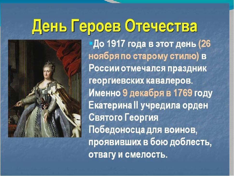 16 ноября День героев 013