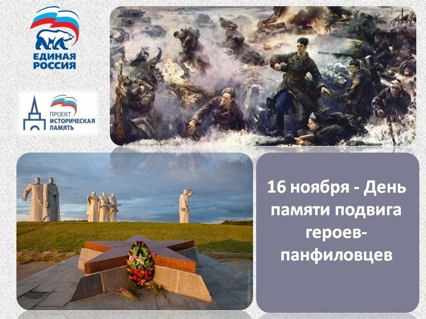 16 ноября День героев 015