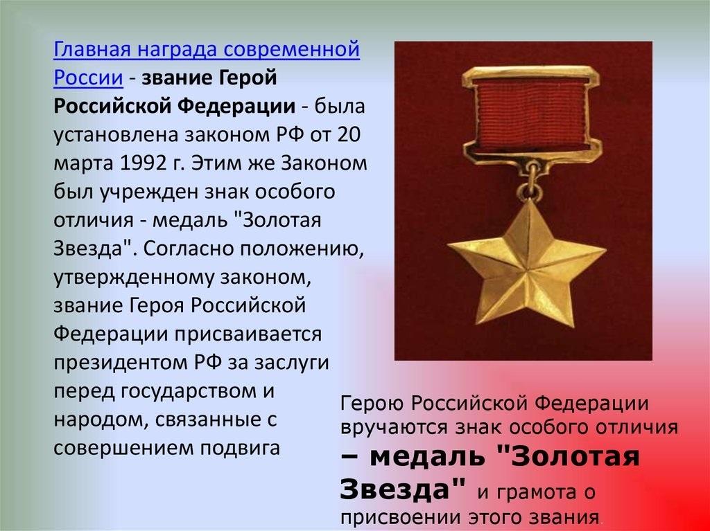 16 ноября День героев 018
