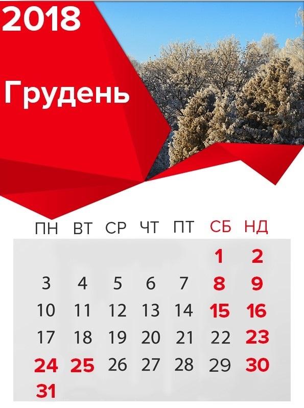 19 декабря День согласия 017