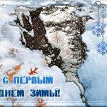 2 декабря День зимы (20 картинок)