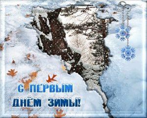 2 декабря День зимы 010