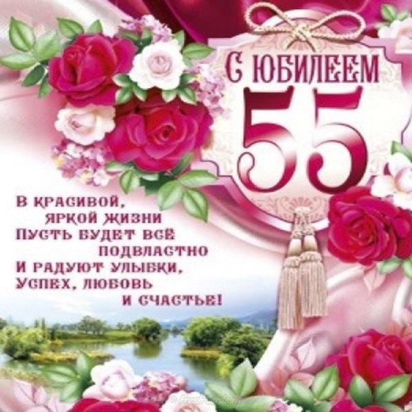 скачать с днем рождения 55 лет