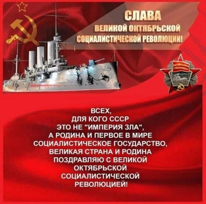 Картинки к дню великой октябрьской социалистической революции, анимашки