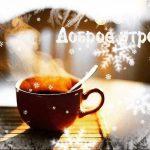 Доброе зимнее утро красивые картинки
