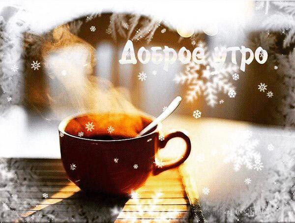Доброе зимнее утро красивые картинки (10)
