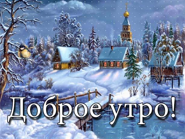 Доброе зимнее утро красивые картинки (11)