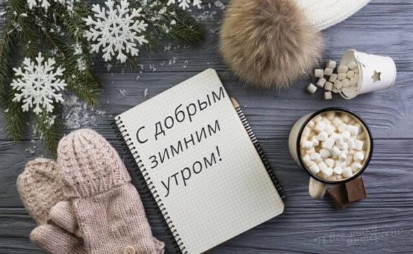 Доброе зимнее утро красивые картинки (12)
