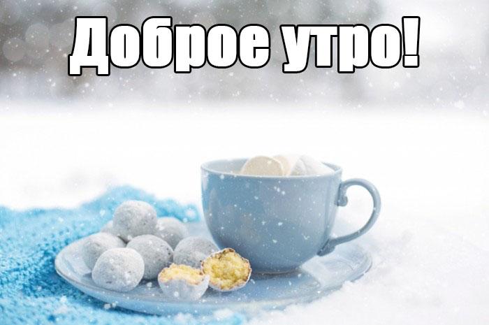 Доброе зимнее утро красивые картинки (14)