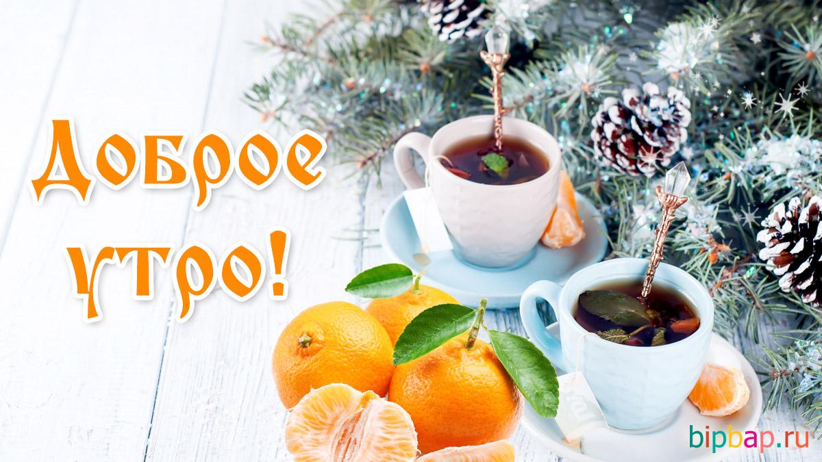 Доброе зимнее утро красивые картинки (2)