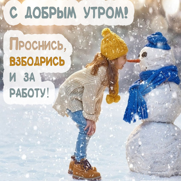 Доброе зимнее утро красивые картинки (7)