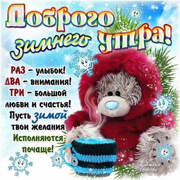 Доброе зимнее утро красивые картинки (8)