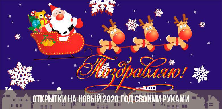 Картинки на Новый год 2020 поздравления (4)