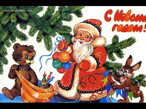Красивые старые открытки с Новым годом (13)