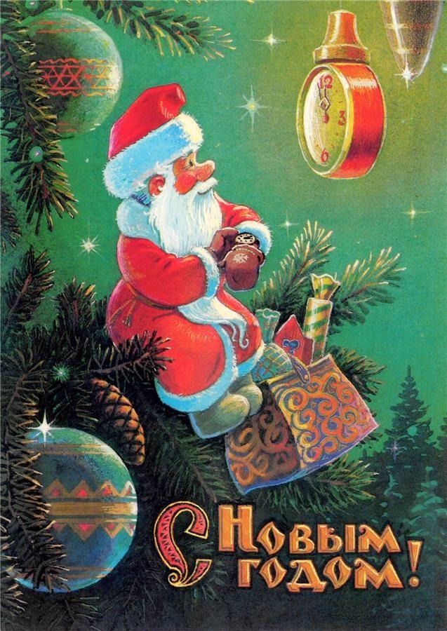 Красивые старые открытки с Новым годом (3)