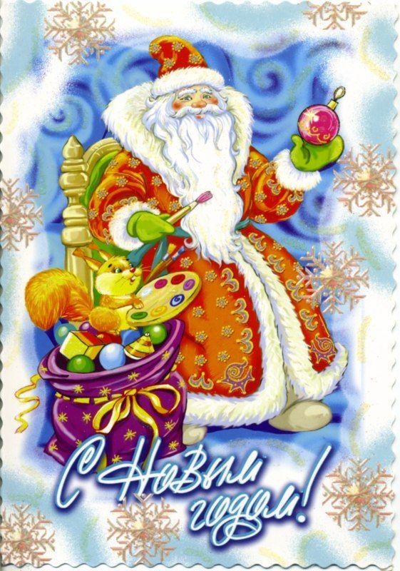 Красивые старые открытки с Новым годом (6)