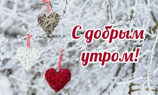 Лучшие картинки доброе утро зимнее утро (1)