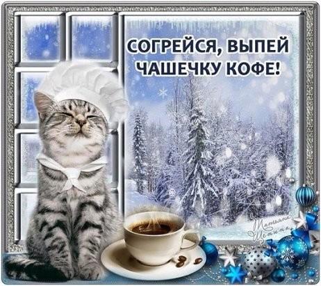 Лучшие картинки доброе утро зимнее утро (14)