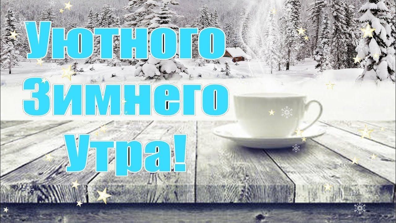 Лучшие картинки доброе утро зимнее утро (5)
