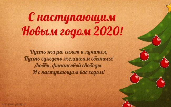 Милые картинки С Новым годом 2020 (15)