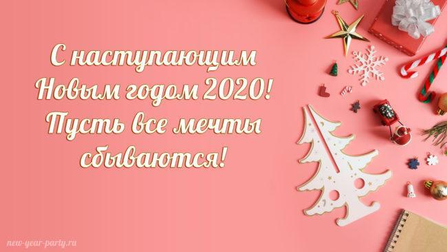 Милые картинки С Новым годом 2020 (17)