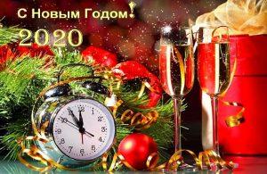 Милые картинки С Новым годом 2020 (6)