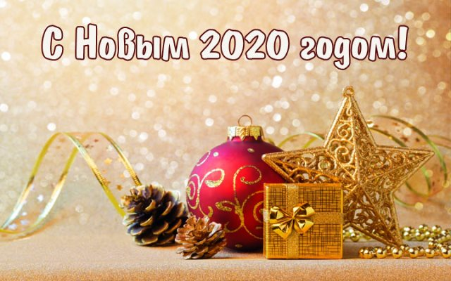 Милые картинки С Новым годом 2020 (8)