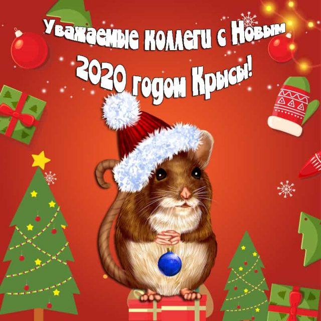 Милые картинки С Новым годом 2020 (9)