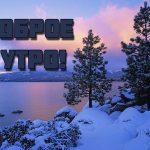 Открытки зимние с добрым утром