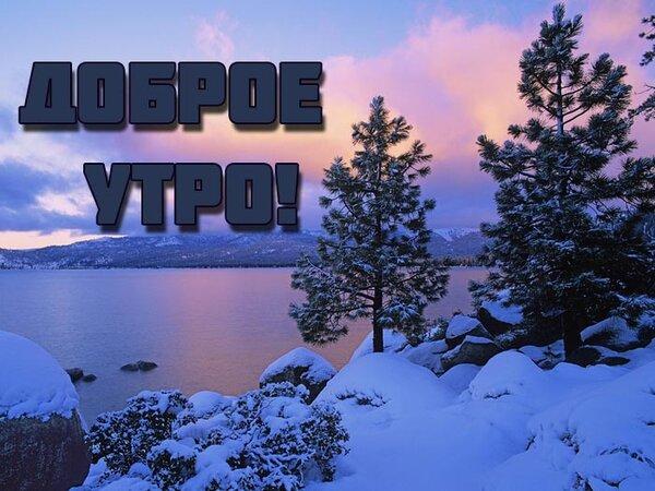 Открытки зимние с добрым утром (15)