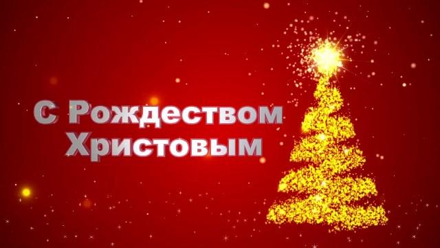 Поздравления с Рождеством в 2020 году   картинки (13)